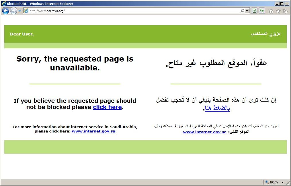 Sex sites not blocked in uae